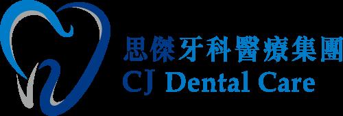 思傑牙科醫療集團 CJ Dental Care